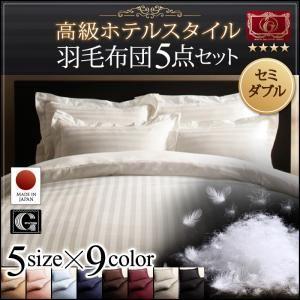 布団5点セット セミダブル【エクセルゴールドラベル】ワインレッド 高級ホテルスタイル羽毛布団セット