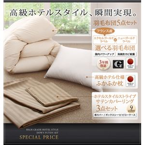布団5点セット クイーン【エクセルゴールドラベル】サイレントブラック 高級ホテルスタイル羽毛布団セット
