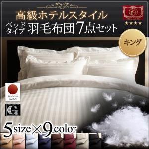 布団5点セット キング ミッドナイトブルー 高級ホテルスタイル羽毛布団5点セット エクセルゴールドラベル