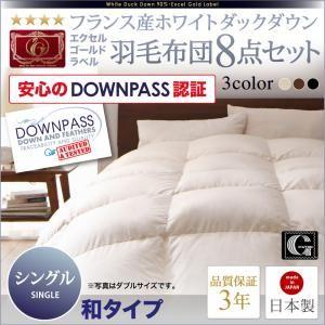布団8点セット シングル【和タイプ】アイボリー DOWNPASS認証 フランス産ホワイトダックダウンエクセルゴールドラベル羽毛布団点セット