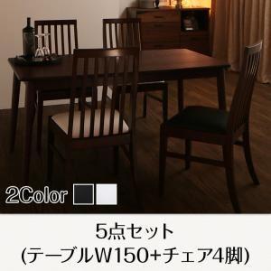 ダイニングセット 5点セット(テーブル+チェア4脚) テーブル幅150cm テーブルカラー:ブラウン チェアカラー:ホワイト ファミリー向け タモ材 ハイバックチェアダイニング Daphne ダフネ
