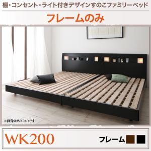 すのこベッド ワイドキング200【フレームのみ】フレームカラー:ブラック 棚・コンセント・ライト付きデザインすのこベッド ALUTERIA アルテリア