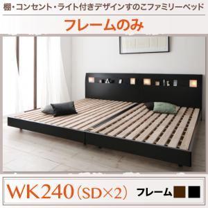 すのこベッド ワイドキング240(セミダブル×2)【フレームのみ】フレームカラー:ウォルナットブラウン 棚・コンセント・ライト付きデザインすのこベッド ALUTERIA アルテリア