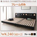 すのこベッド ワイドキング240(セミダブル×2)【フレームのみ】フレームカラー:ブラック 棚・コンセント・ライト付きデザインすのこベッド ALUTERIA アルテリア