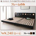 すのこベッド ワイドキング240(シングル+ダブル)【フレームのみ】フレームカラー:ウォルナットブラウン 棚・コンセント・ライト付きデザインすのこベッド ALUTERIA アルテリア