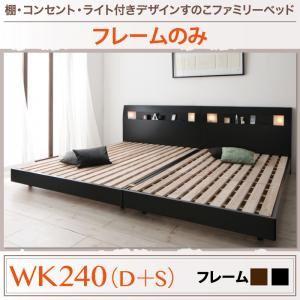 すのこベッド ワイドキング240(シングル+ダブル)【フレームのみ】フレームカラー:ブラック 棚・コンセント・ライト付きデザインすのこベッド ALUTERIA アルテリア