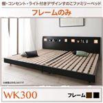 すのこベッド ワイドキング300【フレームのみ】フレームカラー:ウォルナットブラウン 棚・コンセント・ライト付きデザインすのこベッド ALUTERIA アルテリア