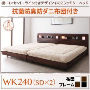 すのこベッド ワイドキング240(セミダブル×2)【ボリューム敷布団付き】フレームカラー×敷布団カラー:ブラック×ブラウン 棚・コンセント・ライト付きデザインすのこベッド ALUTERIA アルテリア