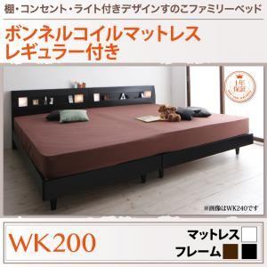 すのこベッド ワイドキング200【ボンネルコイルマットレス(レギュラー)付き】フレームカラー:ブラック 棚・コンセント・ライト付きデザインすのこベッド ALUTERIA アルテリア