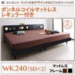 すのこベッド ワイドキング240(セミダブル×2)【ボンネルコイルマットレス(レギュラー)付き】フレームカラー:ウォルナットブラウン 棚・コンセント・ライト付きデザインすのこベッド ALUTERIA アルテリア