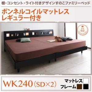 すのこベッド ワイドキング240(セミダブル×2)【ボンネルコイルマットレス(レギュラー)付き】フレームカラー:ブラック 棚・コンセント・ライト付きデザインすのこベッド ALUTERIA アルテリア