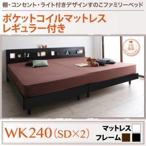 すのこベッド ワイドキング240(セミダブル×2)【ポケットコイルマットレス(レギュラー)付き】フレームカラー:ウォルナットブラウン 棚・コンセント・ライト付きデザインすのこベッド ALUTERIA アルテリア