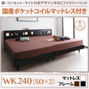 すのこベッド ワイドキング240(セミダブル×2)【国産ポケットコイルマットレス付き】フレームカラー:ウォルナットブラウン 棚・コンセント・ライト付きデザインすのこベッド ALUTERIA アルテリア