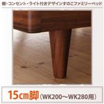 【本体別売】15cm脚(WK200〜280用) ウォルナットブラウン 棚・コンセント・ライト付きデザインすのこベッド ALUTERIA アルテリア専用 別売り 脚