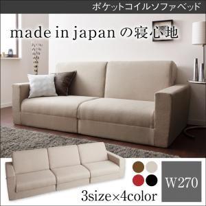 ソファーベッド 270cm【Ceuta】ブラウン ポケットコイルで快適快眠ゆったり寝られるデザインソファベッド【Ceuta】セウタ