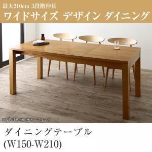 ダイニングテーブル 幅150-210cm テーブルカラー:ナチュラル 最大210cm 3段階伸縮 ワイドサイズデザイン ダイニング BELONG ビロング