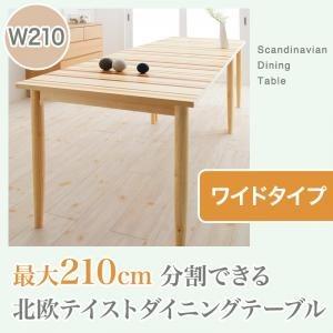 ダイニングテーブル 幅210cm/奥行70cm テーブルカラー:ナチュラル 北欧テイスト ダイニングテーブル Foral フォーラル