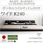 フロアベッド ワイドキングサイズ240cm(S+D)【ボンネルコイルマットレス付き】フレームカラー:ホワイト モダンライト・コンセント付き国産フロアベッド JOINT WIDE ジョイントワイド