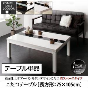【単品】こたつテーブル 長方形(75×105cm) テーブルカラー:ラスターホワイト 鏡面仕上げ アーバンモダンデザインこたつ VADIT SFK バディット エスエフケー