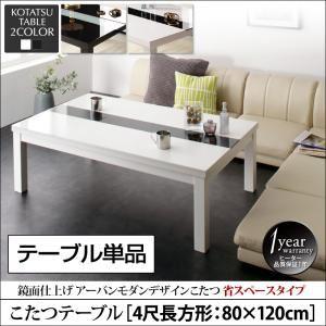 【単品】こたつテーブル 4尺長方形(80×120cm) テーブルカラー:ラスターホワイト 鏡面仕上げ アーバンモダンデザインこたつ VADIT SFK バディット エスエフケー