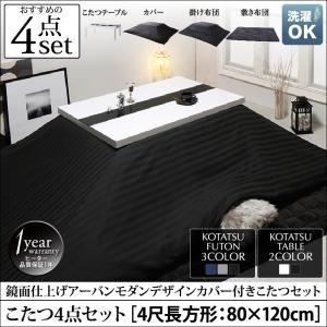 こたつ4点セット 4尺長方形(80×120cm) テーブルカラー:グロスブラック 布団カラー:シルバーアッシュ 鏡面仕上げ アーバンモダンデザインカバー付きこたつセット VADIT CFK バディット シーエフケー