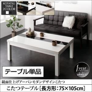 【単品】こたつテーブル 長方形(75×105cm) テーブルカラー:ラスターホワイト 鏡面仕上げ アーバンモダンデザインこたつ VADIT CFK バディット シーエフケー