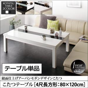 【単品】こたつテーブル 4尺長方形(80×120cm) テーブルカラー:ラスターホワイト 鏡面仕上げ アーバンモダンデザインこたつ VADIT CFK バディット シーエフケー