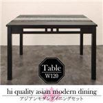 【単品】ダイニングテーブル 幅120cm テーブルカラー:アンティークブラウン アジアンモダンダイニング Aperm アパーム