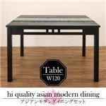 【単品】ダイニングテーブル 幅120cm テーブルカラー:アンティークブラウン アジアンモダンダイニング Kubera クベーラ