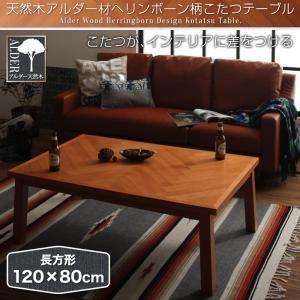 【単品】こたつテーブル 4尺長方形(80×120cm) カラー:ミドルブラウン 天然木アルダー材ヘリンボーン柄こたつテーブル Harriet ハリエット