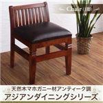 【テーブルなし】チェア(1脚) 座面カラー:ブラック 天然木マホガニー材アンティーク調アジアンダイニングシリーズ RADOM ラドム