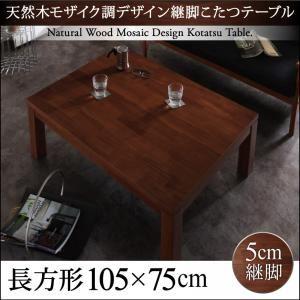 【単品】こたつテーブル 長方形(75×105cm) カラー:ミドルブラウン 天然木モザイク調デザイン継脚こたつテーブル Vestrum ウェストルム