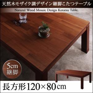 【単品】こたつテーブル 4尺長方形(80×120cm) カラー:ミドルブラウン 天然木モザイク調デザイン継脚こたつテーブル Vestrum ウェストルム
