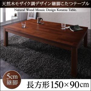 【単品】こたつテーブル 5尺長方形(90×150cm) カラー:ミドルブラウン 天然木モザイク調デザイン継脚こたつテーブル Vestrum ウェストルム