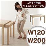 【単品】ダイニングテーブル シェルフなし幅120-200cm テーブルカラー:ナチュラル 無段階に広がる スライド伸縮テーブル ダイニング Magie+ マージィプラス