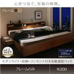 連結ベッド ワイドキング200【フレームのみ】フレームカラー:モダンブラウン モダンライト・収納・コンセント付高級連結ベッド Liefe リーフェ