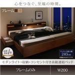 連結ベッド ワイドキング200【フレームのみ】フレームカラー:ナチュラル モダンライト・収納・コンセント付高級連結ベッド Liefe リーフェ