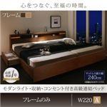 連結ベッド ワイドキング220【Aタイプ(シングル左+セミダブル右)】【フレームのみ】フレームカラー:ナチュラル モダンライト・収納・コンセント付高級連結ベッド Liefe リーフェ