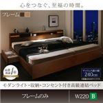 連結ベッド ワイドキング220【Bタイプ(セミダブル左+シングル右)】【フレームのみ】フレームカラー:ナチュラル モダンライト・収納・コンセント付高級連結ベッド Liefe リーフェ