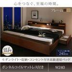 連結ベッド ワイドキング240(SD×2)【ボンネルコイルマットレス付き】フレームカラー:モダンブラウン モダンライト・収納・コンセント付高級連結ベッド Liefe リーフェ