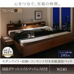連結ベッド ワイドキング240(SD×2)【国産ポケットコイルマットレス付き】フレームカラー:モダンブラウン マットレスカラー:ホワイト モダンライト・収納・コンセント付高級連結ベッド Liefe リーフェ