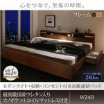 連結ベッド ワイドキング240(SD×2)【最高級ウレタン入り国産ナノポケットコイルマットレス付き】フレームカラー:モダンブラウン モダンライト・収納・コンセント付高級連結ベッド Liefe リーフェ