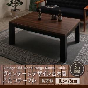【単品】こたつテーブル 長方形(75×105cm) カラー:ウォールナットブラウン×ブラック ヴィンテージデザイン古木風こたつテーブル 7th Ave セブンスアベニュー