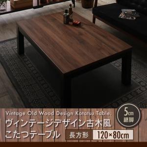 【単品】こたつテーブル 4尺長方形(80×120cm) カラー:ウォールナットブラウン×ブラック ヴィンテージデザイン古木風こたつテーブル 7th Ave セブンスアベニュー