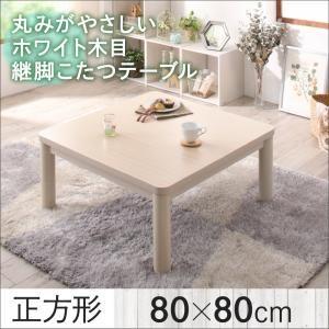 【単品】こたつテーブル 正方形(80×80cm) カラー:ホワイトウォッシュ 丸みがやさしいホワイト木目継脚こたつテーブル Snowdrop スノードロップ