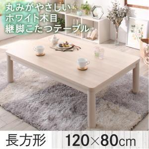 【単品】こたつテーブル 4尺長方形(80×120cm) カラー:ホワイトウォッシュ 丸みがやさしいホワイト木目継脚こたつテーブル Snowdrop スノードロップ