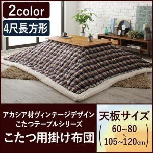 【単品】こたつ掛け布団 4尺長方形(80×120cm) カラー:ブルー 節ありアカシア材ヴィンテージデザインこたつテーブル Rober ロベル