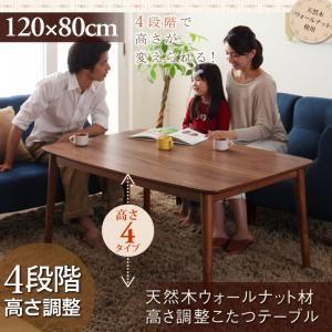 【単品】こたつテーブル 4尺長方形(80×120cm) カラー:ウォールナットブラウン 4段階で高さが変えられる 天然木ウォールナット材高さ調整こたつテーブル Nolan ノーラン
