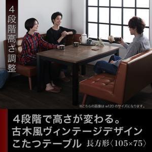 【単品】こたつテーブル 長方形(75×105cm) メインカラー:ナチュラルヴィンテージ 継脚で高さを四段階 古木風ヴィンテージデザインこたつテーブル Imagiwood イマジウッド