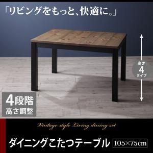 【単品】ダイニングこたつテーブル 幅105cm テーブルカラー:ナチュラルヴィンテージ 高さ調節ヴィンテージ・リビングダイニング Antield アンティルド